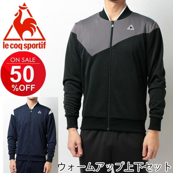 le coq sportif ルコック/ウォームアップジャケット パンツ 上下セット メンズ 上下組 トレーニングウェア 紳士・男性用 ジャージ /QB550261-QB450261/