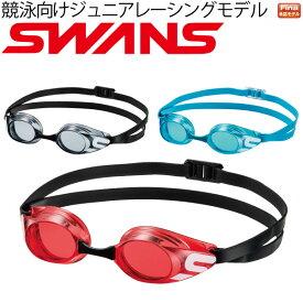 ジュニア スイミングゴーグル スワンズ SWANS 競泳向け クッションなし FINA承認モデル 子供用 小学生 レーシング 大会 試合 水中メガネ 日本製/SR-11JN【取寄】