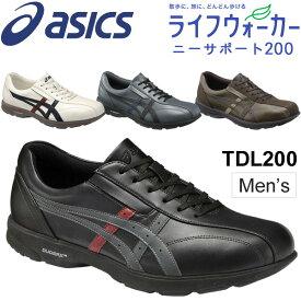 ウォーキングシューズ メンズ asics アシックス ライフウォーカーニーサポート200 男性用 膝サポート O脚 介護 シニア 紳士靴 3E くつ/TDL200 【取寄】【返品不可】