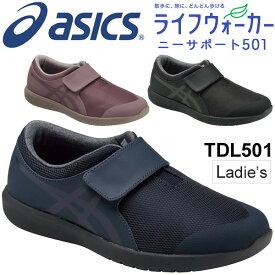 レディースシューズ asics アシックス ライフウォーカーR ニーサポート501(W) 女性用 膝サポート ウォーキング 介護 リハビリ シニア 婦人靴 3E くつ/TDL501【取寄】