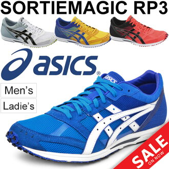 ASICS 马拉松鞋炒魔术 RP3 男装女装 asic SORTIEMAGIC RP3 运行土地公路接力赛的女子赛车鞋在先进的轻量级 /TMM463/05P03Sep16