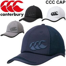 割引クーポンあり【7月19日20:00〜26日1:59迄】キャップ 帽子 メンズ レディース/カンタベリー CANTERBURY CCC CAP/スポーティ 陽射し対策 スポーツ カジュアル ぼうし アクセサリー/AC08845