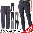 フィットネスパンツ レディース ダンスキン DANSKIN ALL DAY ACTIVE ロングパンツ 女性用 トレーニング ランニング ジ…