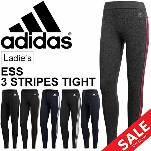 ロングタイツ レディース/アディダス adidas ESS 3ストライプ タイツ/スポーツタイツ 女性用 トレーニング ランニング マラソン フィットネス ヨガ ダンス コンプレッション/DLS25