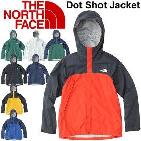 アウトドア ジャケット メンズ ザノースフェイス THE NORTH FACE ドットショットジャケット/防水 ハードシェル 男性用 アウター フード付き 登山 トレッキング キャンプ マウンテンパーカー/ NP61830