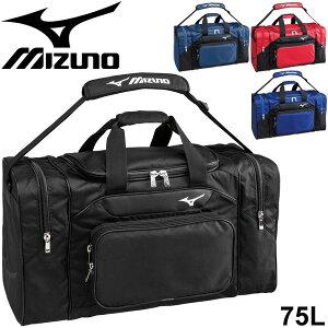 ボストンバッグ ミズノ mizuno チームバッグ Lサイズ 約75L スポーツバッグ 大容量 鞄 ショルダーバッグ 手持ち 野球 陸上 遠征 試合 部活 /1FJD6027【取寄】【返品不可】【ギフト不可】
