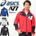 ウィンドブレーカー ジャケット メンズ アシックス asics A77 裏トリコットブレーカージャケット スポーツウェア アウ…