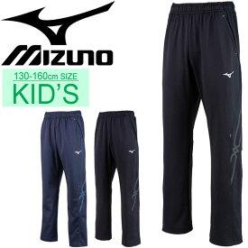 ジャージ ロングパンツ キッズ ジュニア 子ども ミズノ Mizuno ウォームアップパンツ スポーツウェア 子供服 130-160サイズ 男の子 女の子 長ズボン 部活 /32JD9415