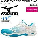 テニスシューズ 靴 レディース ミズノ Mizuno ウエーブエクシード ツアー3 AC オールコート用 女性用 1E相当 ソフトテ…