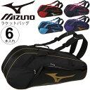 ラケットバック 6本入れ テニス ソフトテニス ミズノ mizuno スポーツバッグ 約45L シューズ収納可 チームモデル 試合…