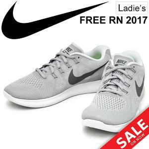 ランニングシューズ レディース スニーカー ナイキ NIKE ウィメンズ フリーラン2017 FREE RN 女性用 靴 ジョギング フィットネス スポーツ/880840