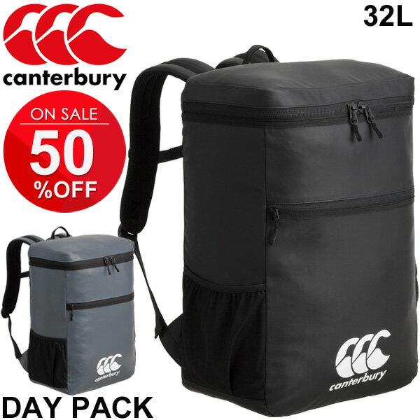 割引クーポンあり★バックパック デイパック メンズ レディース カンタベリー canterbury スポーツバッグ 32L ラグビー リュックサック かばん 練習 鞄 トレーニング ジム / AB08251
