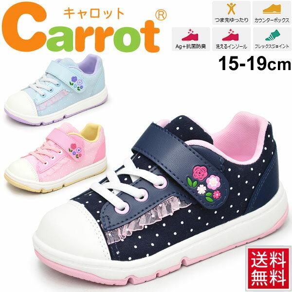 キッズシューズ 女の子 子ども キャロット Carrot ムーンスター moonstar ガールズ スニーカー コートタイプ 子供靴 15-19.0cm 保育園 幼稚園 かわいい/CR-C2234