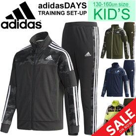 6b01d96cbf551d キッズ ジャージ 上下セット 男の子 子ども/アディダス adidas DAYS ジャケット パンツ/ジュニア ボーイズ トレーニング