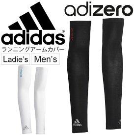 d38254ce0a4a56 アームウォーマー メンズ レディース アディダス adidas ランニング adizero アームカバー マラソン ジョギング 陸上競技 トレーニング  腕