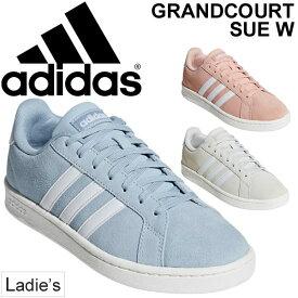 スニーカー レディース シューズ アディダス adidas GRANDCOURT SUE W グランドコート スエード 天然皮革 女性用 2E相当 カジュアルシューズ ローカット 靴/GrandcourtSueW