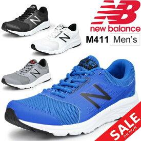 ランニングシューズ メンズ ニューバランス Newbalance 411 フィットネスラン ジョギング カジュアル 男性用 2E ローカット ランシュー 靴/M411