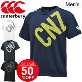 Tシャツ 半袖 メンズ カンタベリー CANTERBURY 限定モデル ラグビー ウェア 男性用 スポーツウェア 半袖シャツ クルーネック T-SHIRT 吸汗速乾 [cante18]/RA38182