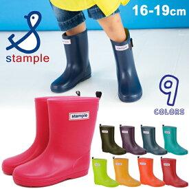 レインブーツ キッズ ジュニア 長靴 男の子 女の子 子供靴 日本製 スタンプル stample レインシューズ 16-19.0cm ミドル丈 男児 女児 小学生 幼園児 ながぐつ 通園 通学 シンプル 安心・安全/75005