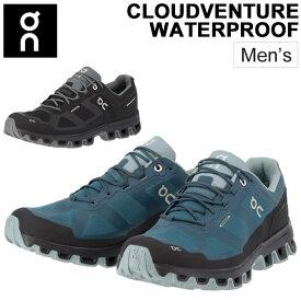 ランニングシューズ メンズ オン on クラウドベンチャー ウォータープルーフ 防水モデル 男性用 トレイルラン 長距離 オフロードラン 雨天 トレーニング 靴 CLOUDVENTURE WATERPROOF スポーツシューズ /CLOUDVENTURE-WP