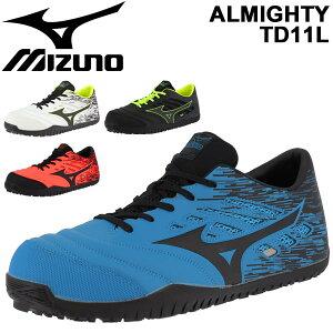 作業靴 安全靴 3E相当 メンズ MIZUNO オールマイティ ALMIGHTY TD11L ワークシューズ 普通作業用 耐滑 ローカット 紐タイプ 再帰反射 JSAA規格A種 樹脂先芯 プロテクティブスニーカー くつ/F1GA1900