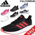 アディダス/adidas/レディースランニングシューズ/ファルコンラン/W/FALCONRUN/W/FalconRun-W