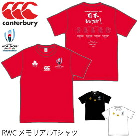 ラグビーワールドカップ2019 日本大会 カンタベリー canterbury RWC2019 メモリアルTシャツ 日本代表 JAPAN ジャパン 記念 ウェア 限定 スポーツウェア【キャンセル不可】【返品不可】/VWT39455