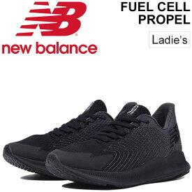 ランニングシューズ レディース ニューバランス Newbalance フューエルセル FUEL CELL PROPEL W スポーツシューズ B幅 女性 スニーカー ジョギング トレーニング 陸上 ブラック 黒 運動 靴/WFCPRCK