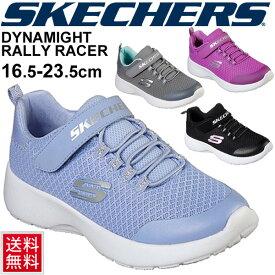 894ac08924c77 キッズシューズ ジュニア ガールズ スニーカー 女の子 スケッチャーズ SKECHERS DYNAMIGHT-RALLY RACER 子供靴  スポーティ カジュアル