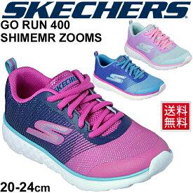 キッズシューズ ジュニア ガールズ スニーカー 女の子 スケッチャーズ SKECHERS GO RUN 400-SHIMMER ZOOMS 子供靴 スポーティ カジュアル LAスニーカー 靴/81353L