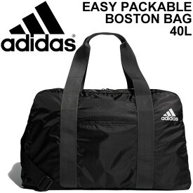 b464c6395c32 スポーツバッグ ダッフルバッグ メンズ レディース アディダス adidas イージー パッカブル ボストンバッグ 40L ジム 部活 旅行