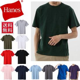 Tシャツ 半袖 メンズ ヘインズ Hanes BEEFY ビーフィーTシャツ パックT ポケット付き クルーネック 丸首 インナーシャツ 男性用 シンプル 無地 半袖シャツ /H5190【返品不可】