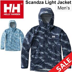 レインジャケット メンズ ヘリーハンセン HELLY HANSEN スカンザライトジャケット/アウトドアウェア タウンユース 男性 アウター 雨具 防水 カモフラージュ柄 ジャンバー/ HOE11800