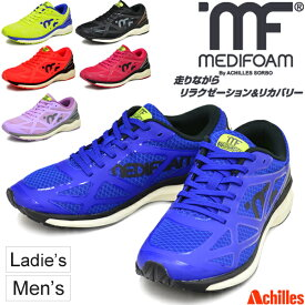 ランニングシューズ メンズ レディース アキレス ソルボ メディフォーム LSD2 MF-203 ワイド/マラソン ジョギング 陸上 ACHILLES SORBO MEDIFOAM 男女兼用 靴 スポーツシューズ/MFR2030