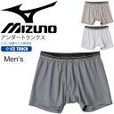 トランクス アンダーウェア メンズ 下着 ミズノ mizuno アイスタッチ クイックドライ インナーパンツ 男性用 涼感 吸…