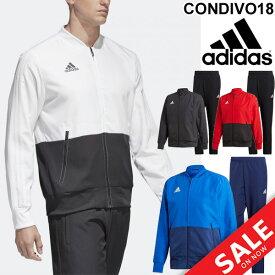 トレーニングウェア 上下セット メンズ/アディダス adidas CONDIVO18 プレゼンテーション ジャケット パンツ/男性用 サッカーウェア フットボール ワークアウト 上下組 ジム スポーツウェア/DJV60-DJV28