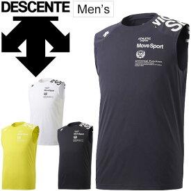 ノースリーブシャツ タンクトップ メンズ デサントDESCENTE WATER BLOCK/スポーツウェア スリーブレス Tシャツ 袖なし 男性用 ランニング トレーニング トップス /DMMNJA50N