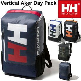 リュックサック バックパック メンズ レディース ヘリーハンセン HELLYHANSEN バーチカル アーケル デイパック 21L/スクエア型 ビッグロゴ アウトドアバック ザック 防水 タウンユース 鞄/HY91881