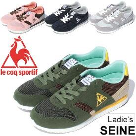 レディースシューズ スニーカー/ルコック LeCoq Sportif SEINE セーヌ/ローカット ウォーキング 女性用 カジュアルシューズ 婦人靴/QFM-6103