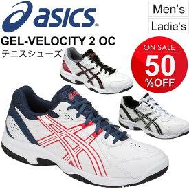 テニスシューズ メンズ レディース アシックス asics GEL-VELOCITY 2 OC オムニ・クレーコート兼用 /ローカット 靴 エントリープレーヤー 男女兼用/TLL733