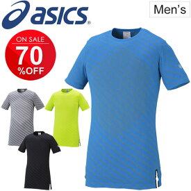 Tシャツ 半袖 メンズ アシックス asics トレーニング シームレス TEE/スポーツウェア 男性用 ランニング ジョギング マラソン ジム 半袖シャツ トップス/146438