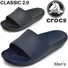 シャワーサンダル メンズ クロックス crocs クラシック2.0 スライド classic 2.0 slide/リラックス レジャー カジュアル 室内履き 男性用 シンプル ブラック ネイビー 靴/205732