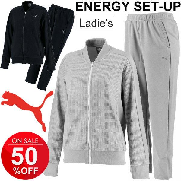 ジャージ上下セット レディース プーマ PUMA エナジー トレーニングウェア ジャケット パンツ ランニング ジョギング ワークアウト フィットネス ジム カジュアル スポーツウェア 上下組/516083-516084