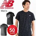 Tシャツ/メンズ/半袖/ニューバランス/newbalance/吸汗速乾/スポーツ/カジュアル/男性/ウェア/NEW/BALANCE/AMT83174