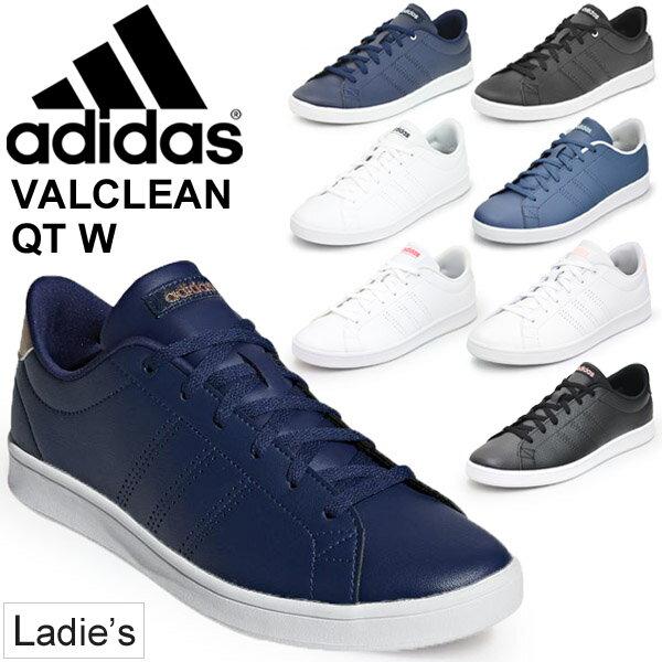 スニーカー レディース シューズ アディダス adidas バルクリーン VALCLEAN QT W/コートスタイル ローカット 靴 女性用 カジュアル 通学 シンプル くつ/VALCLEANQTW
