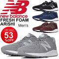 ランニングシューズ/メンズ/ニューバランス/newbalance/FRESHFOAMARISHIM/男性/マラソン/ジョギング/陸上/スポーツシューズ/正規品/MARIS