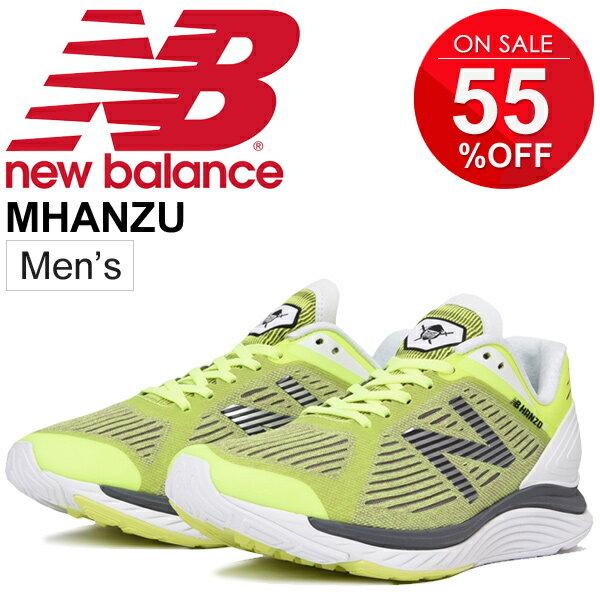 ランニングシューズ メンズ ニューバランス newbalance NB HANZO U M ハンゾー/レーシングモデル 男性 2E マラソン 長距離 ウルトラマラソン LSDラン 軽量性 反発性 ビギナー スポーツシューズ/MHANZU