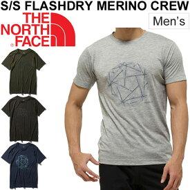 Tシャツ 半袖 メンズ 男性用 ザノースフェイス THE NORTH FACE S/S FD MERINO CREW アウトドア キャンプ 登山 カジュアル / NT11915