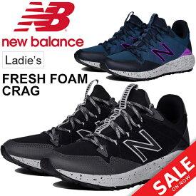 ランニングシューズ レディース ニューバランス B幅 New Balance FRESH FOAM CRAG TRAIL W ミッドカット B幅 ジョギング トレーニング ジム 女性用 アウトドアテイスト スニーカー スポーツ 靴/WTCRG