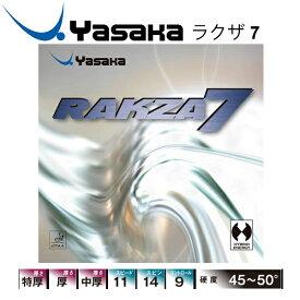 ラバー 卓球ラバー ヤサカ YASAKA ラグザ 7 RAKZA 7 卓球用品/B-76